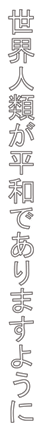 """May peace prevail on earth"" in the traditional Japanese font"